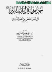 قراءة و تحميل كتاب جزء قراءات النبي لحفص بن عمر PDF