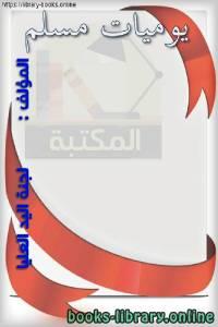 قراءة و تحميل كتاب يوميات مسلم PDF
