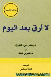قراءة و تحميل كتاب لا أرق بعد اليوم PDF