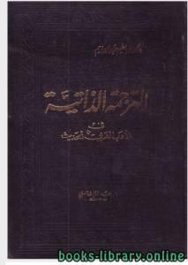 قراءة و تحميل كتاب الترجمة الذاتية فى الادب العربي الحديث PDF