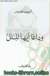 قراءة و تحميل كتاب وداعا ايها الملل PDF