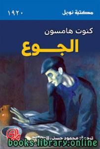 قراءة و تحميل كتاب  الجوع ل كنوت هامسون PDF
