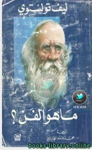 قراءة و تحميل كتاب ماهوالفن PDF