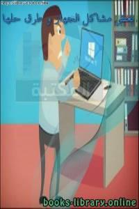قراءة و تحميل كتاب بعض مشاكل الجهاز و طرق حلها  PDF