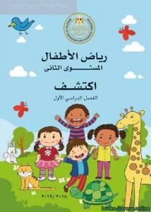 قراءة و تحميل كتاب منهج اكتشف رياض اطفال مستوي ثانى فصل دراسي اول PDF