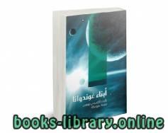 قراءة و تحميل كتاب  أبناء غوندوانا PDF