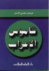 قراءة و تحميل كتاب  قاموس الإعراب PDF