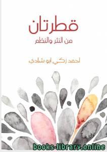 قراءة و تحميل كتاب قطرتان من النثر والنظم PDF