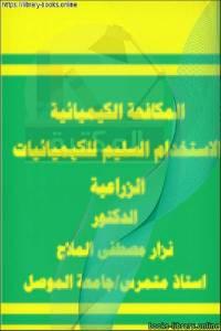 قراءة و تحميل كتاب  المكافحة الكيميائية - استخدام الكيميائيات الزراعية PDF