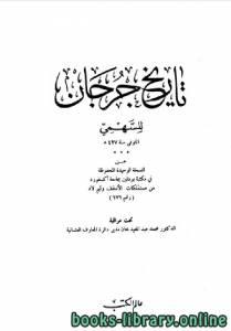 قراءة و تحميل كتاب تاريخ جرجان word PDF