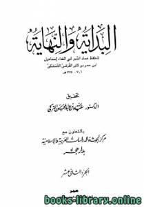 قراءة و تحميل كتاب البداية والنهاية الجزء 12 PDF