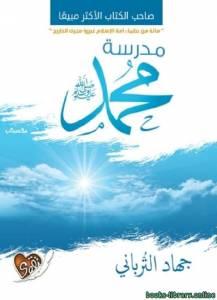 قراءة و تحميل كتاب مدرسة محمد PDF