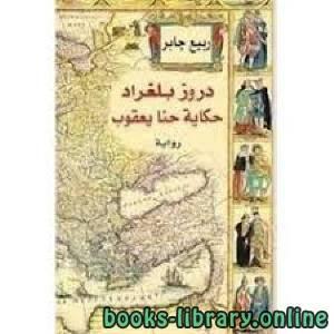 قراءة و تحميل كتاب حكاية حنا يعقوب PDF