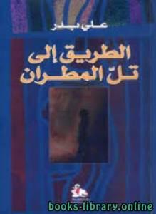 قراءة و تحميل كتاب الطريق إلى تل المطران PDF
