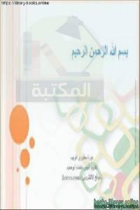 قراءة و تحميل كتاب جافا سكربت (JS) مطورين الويب الجزء الثالث PDF