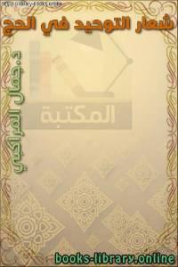 قراءة و تحميل كتاب شعار التوحيد في الحج PDF