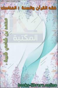 قراءة و تحميل كتاب فقه القرآن والسنة :  المناسك PDF