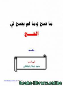 قراءة و تحميل كتاب ما صح وما لم يصح في الحج PDF