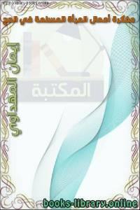 قراءة و تحميل كتاب مفكرة أعمال المرأة المسلمة في الحج PDF
