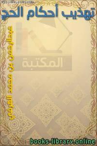 قراءة و تحميل كتاب تهذيب أحكام الحج PDF