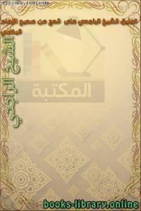 قراءة و تحميل كتاب تعليق الشيخ الراجحي على  الحج من صحيح الإمام البخاري PDF