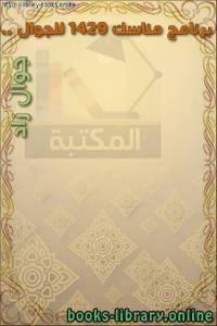 قراءة و تحميل كتاب برنامج مناسك 1429 للجوال .. PDF