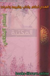 قراءة و تحميل كتاب الهدي أحكام وآداب وشروط وثمرات PDF