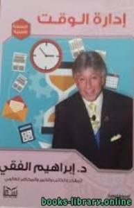 قراءة و تحميل كتاب إدارة الوقت نسخة مصورة PDF