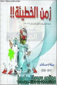 قراءة و تحميل كتاب زمن الخطيئة PDF