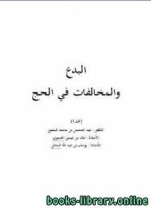 قراءة و تحميل كتاب البدع والمخالفات في الحج PDF