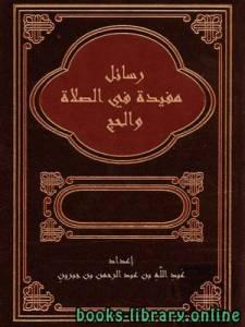 قراءة و تحميل كتاب رسائل مفيدة في الصلاة والحج PDF