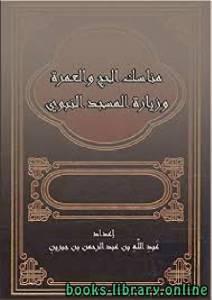قراءة و تحميل كتاب مناسك الحج والعمرة وزيارة المسجد النبوي PDF