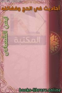 قراءة و تحميل كتاب أحاديث في الحج وفضائله PDF