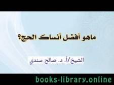 قراءة و تحميل كتاب أفضل أنساك الحج PDF