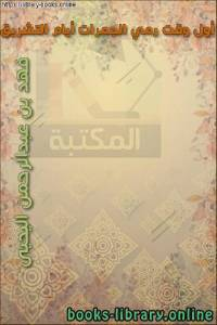 قراءة و تحميل كتاب أول وقت رمي الجمرات أيام التشريق PDF