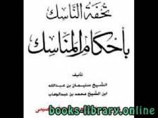 قراءة و تحميل كتاب تحفة الناسك بأحكام المناسك PDF