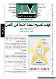 قراءة و تحميل كتاب كيف تصبح نجماً لامعاً في العمل 9 إستراتيجيات للتميز PDF