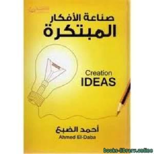 قراءة و تحميل كتاب صناعة الأفكار المبتكرة PDF