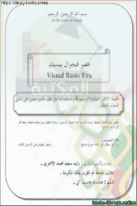 قراءة و تحميل كتاب   عصر فيجوال بيسيك Visual Basic Era PDF
