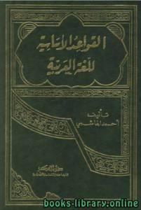 قراءة و تحميل كتاب  القواعد الأساسية للغة العربية PDF