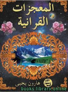 قراءة و تحميل كتاب المعجزات القرآنية ل هارون يحي PDF
