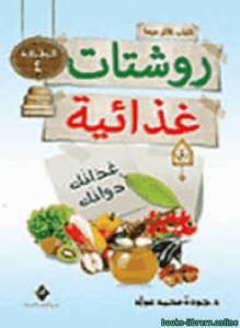 قراءة و تحميل كتاب روشتات غذائية PDF