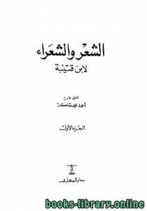 قراءة و تحميل كتاب الشعر والشعراء لابن قتيبة نسخة مصورة PDF