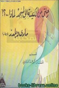 قراءة و تحميل كتاب  رحلتى من الكنيسة الى المسجد لماذا - ؟ PDF