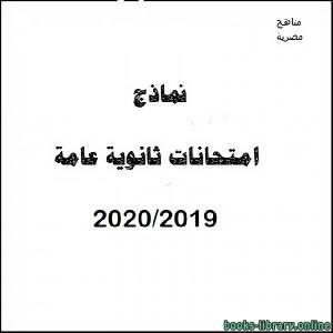 قراءة و تحميل كتاب نموذج تدريبي (ب) تفاضل و تكامل (لغة انجليزية) 2019 / 2020 PDF