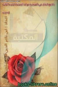 قراءة و تحميل كتاب جامع الآثار في السير ومولد المختار الجزء الثالث word PDF