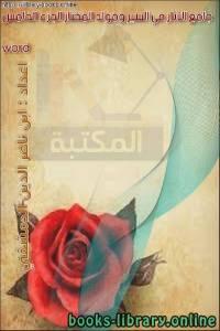 قراءة و تحميل كتاب جامع الآثار في السير ومولد المختار الجزء الخامس word PDF