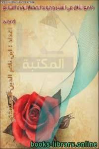 قراءة و تحميل كتاب جامع الآثار في السير ومولد المختار الجزء السابع word PDF