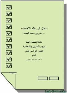 قراءة و تحميل كتاب مدخل إلى علم الإحصاء PDF