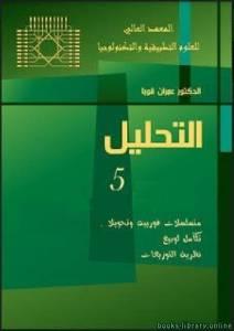 قراءة و تحميل كتاب التحليل الجزء الخامس PDF